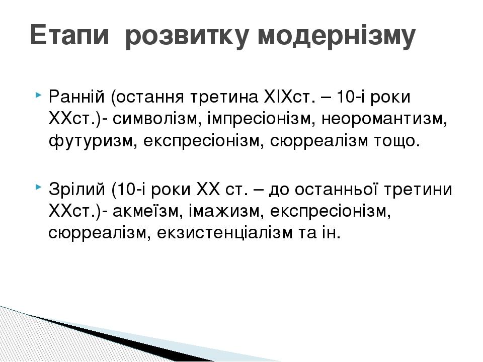 Ранній (остання третина ХІХст. – 10-і роки ХХст.)- символізм, імпресіонізм, н...