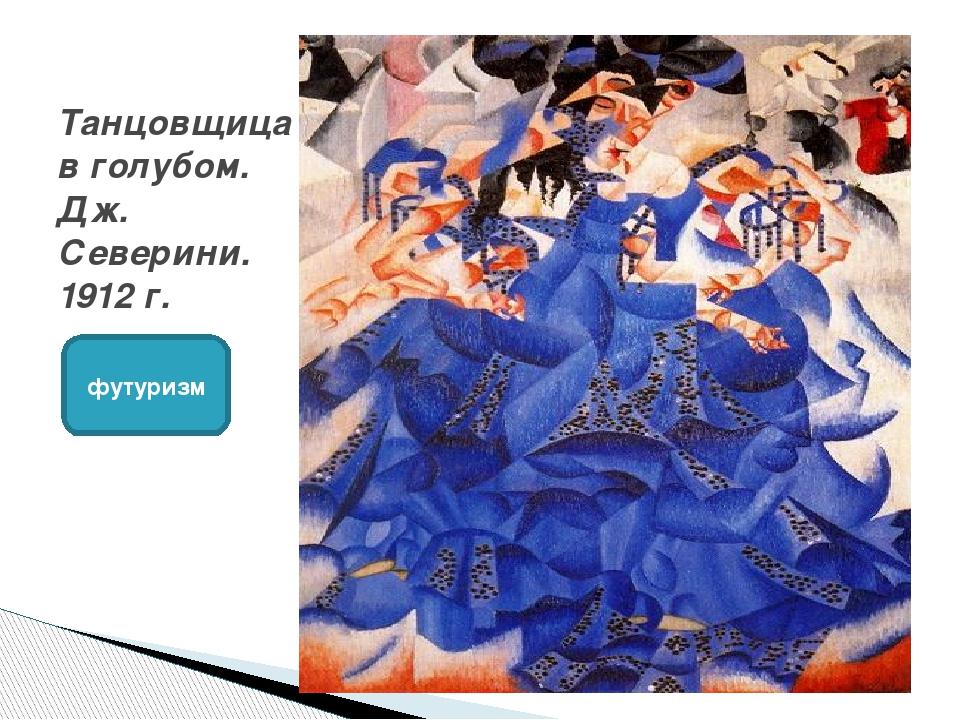 Танцовщица в голубом. Дж. Северини. 1912 г. футуризм
