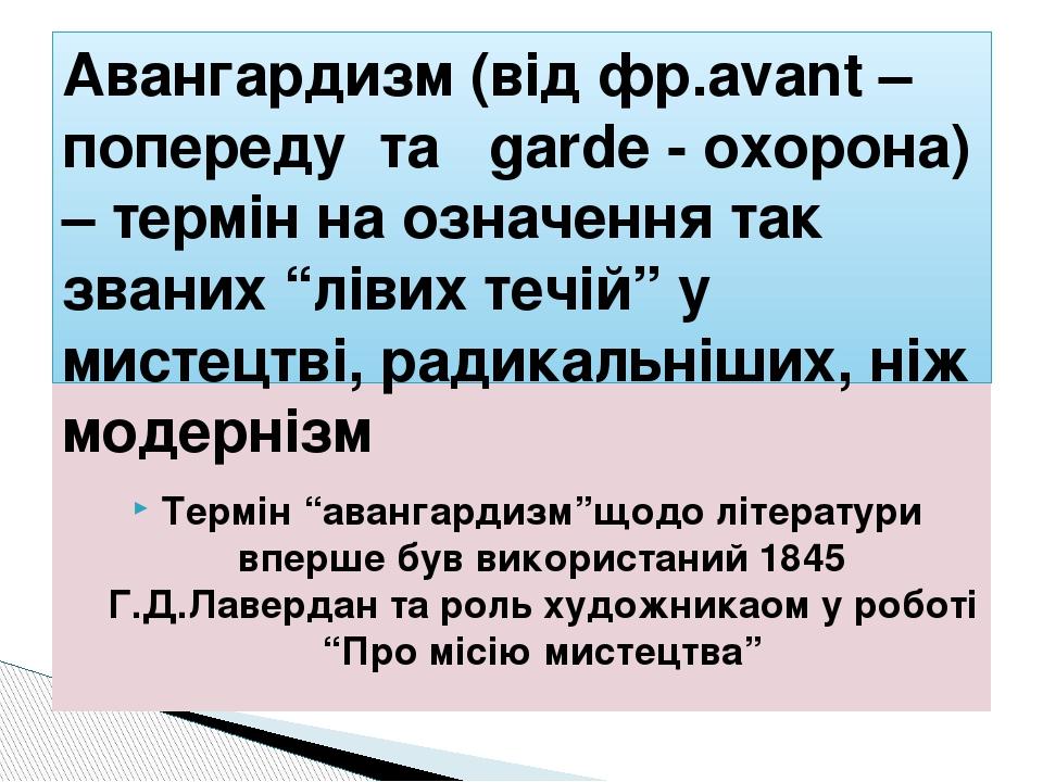 """Термін """"авангардизм""""щодо літератури вперше був використаний 1845 Г.Д.Лаверда..."""