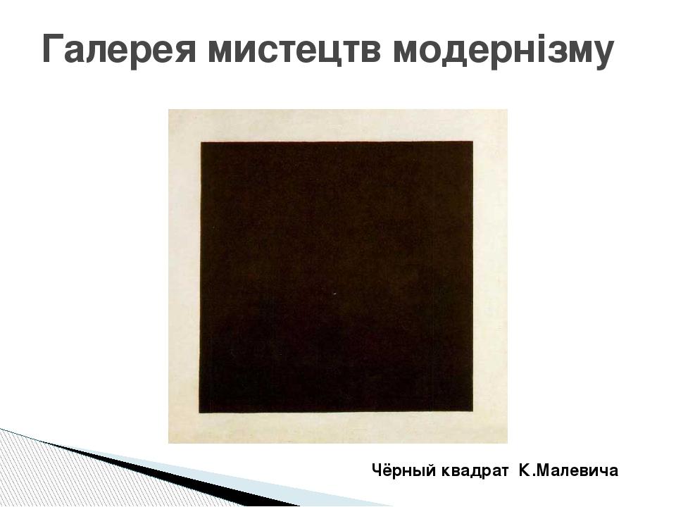 Галерея мистецтв модернізму Чёрный квадрат К.Малевича