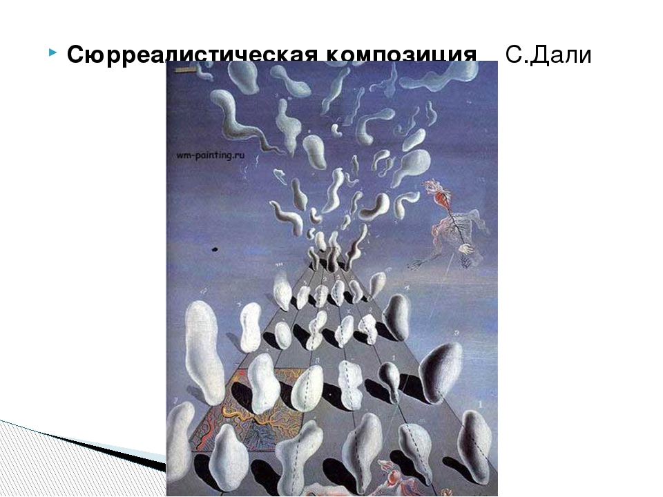 Сюрреалистическая композиция С.Дали