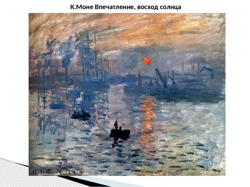 К.Моне Впечатление, восход солнца