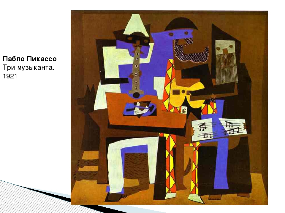 Пабло Пикассо Три музыканта. 1921