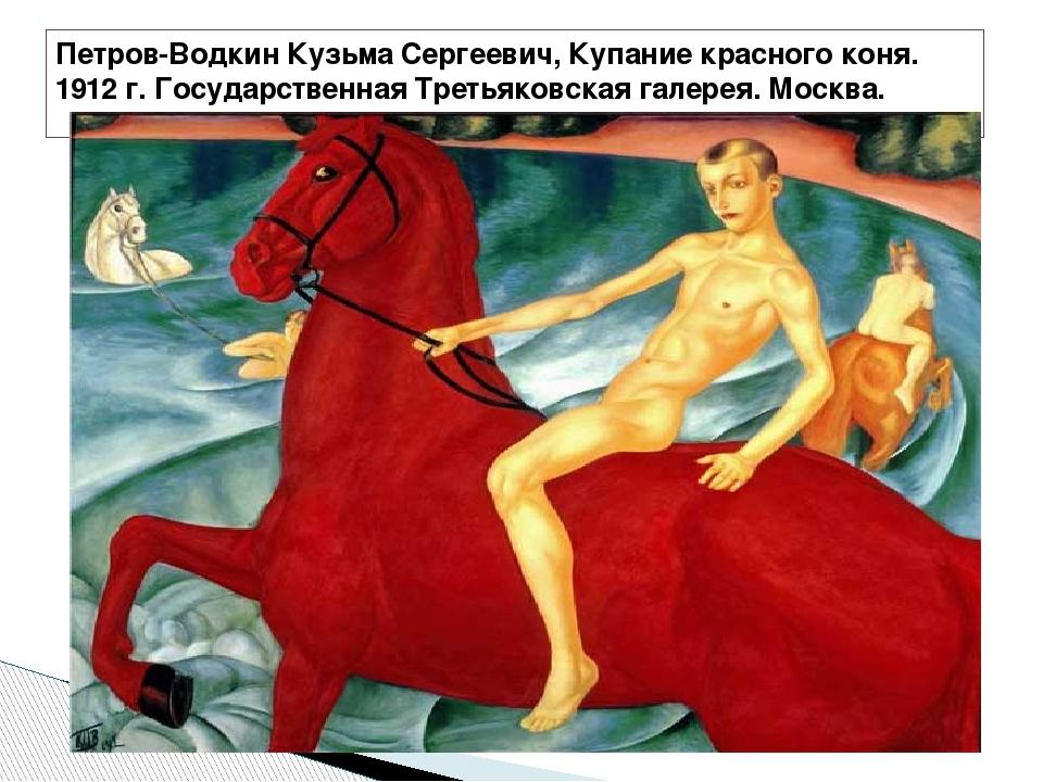 Петров-Водкин Кузьма Сергеевич, Купание красного коня. 1912 г. Государственна...