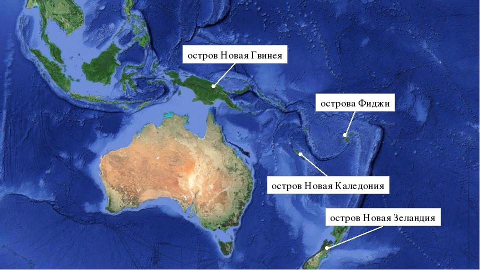 остров Новая Гвинея остров Новая Зеландия остров Новая Каледония острова Фиджи