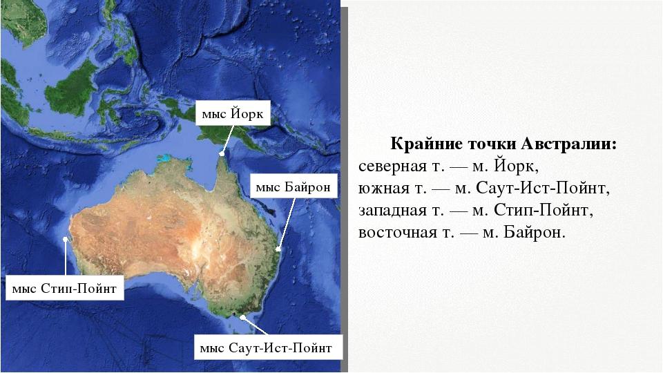 мыс Йорк мыс Байрон мыс Саут-Ист-Пойнт мыс Стип-Пойнт Крайние точки Австралии...