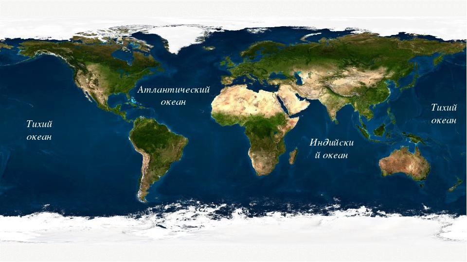 Тихий океан Индийский океан Атлантический океан Тихий океан