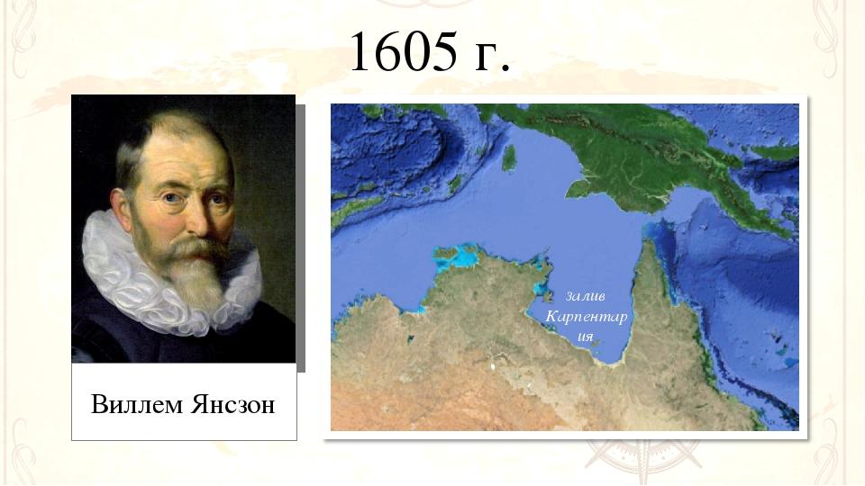 Виллем Янсзон залив Карпентария 1605 г.