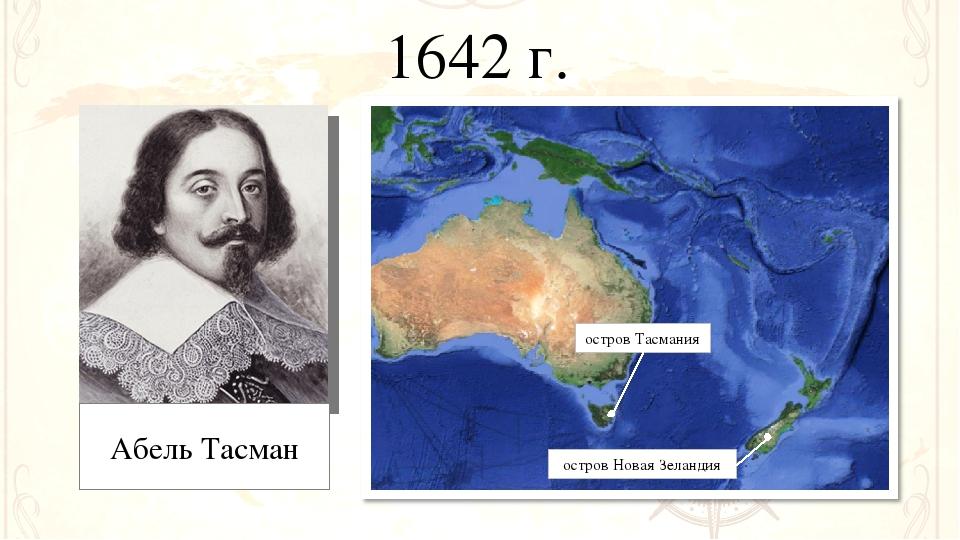 1642 г. Абель Тасман остров Тасмания остров Новая Зеландия
