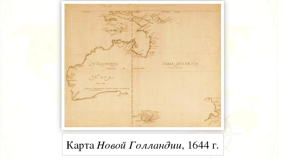 КартаНовой Голландии, 1644 г.