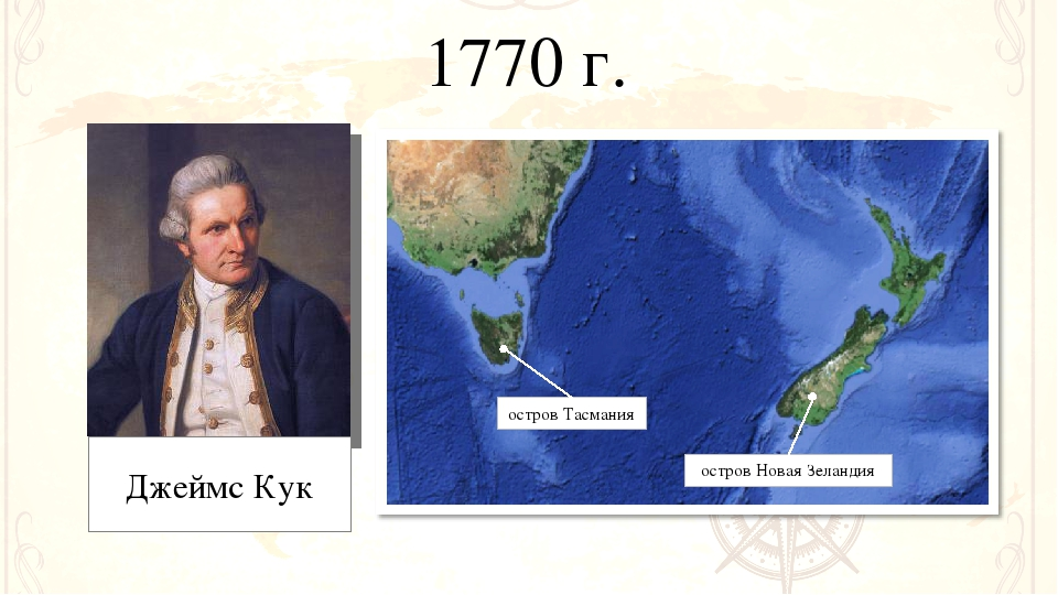 1770 г. Джеймс Кук остров Тасмания остров Новая Зеландия