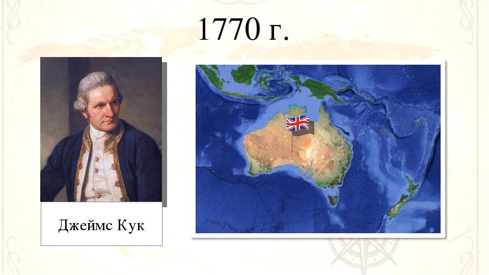 1770 г. Джеймс Кук