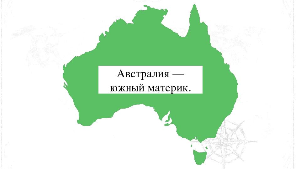 Австралия — южный материк.