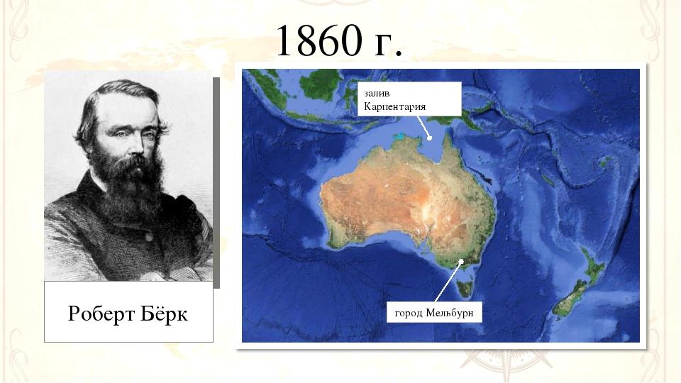 1860 г. Роберт Бёрк город Мельбурн залив Карпентария