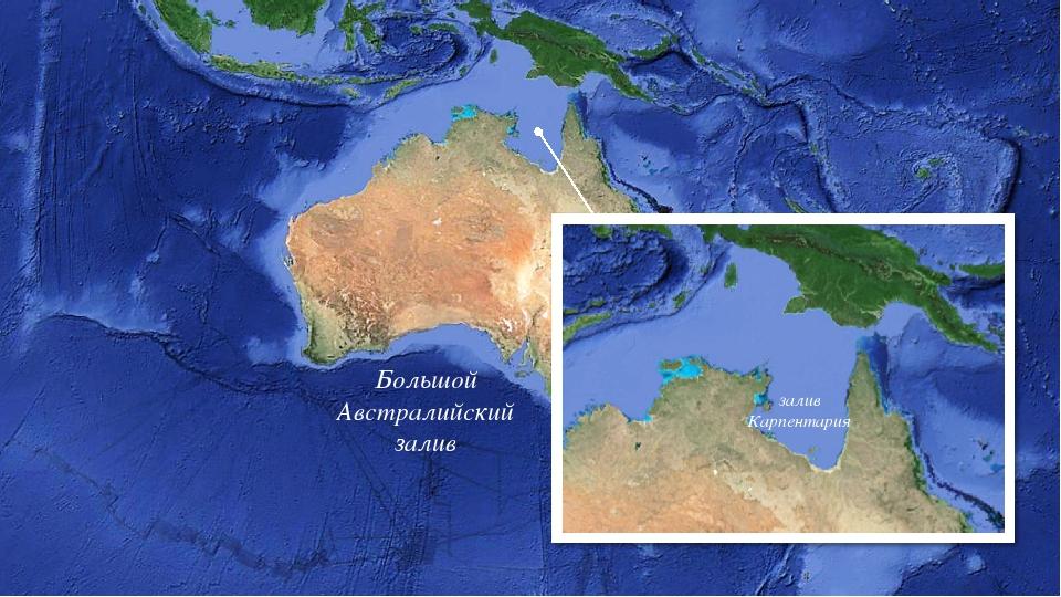 Большой Австралийский залив залив Карпентария