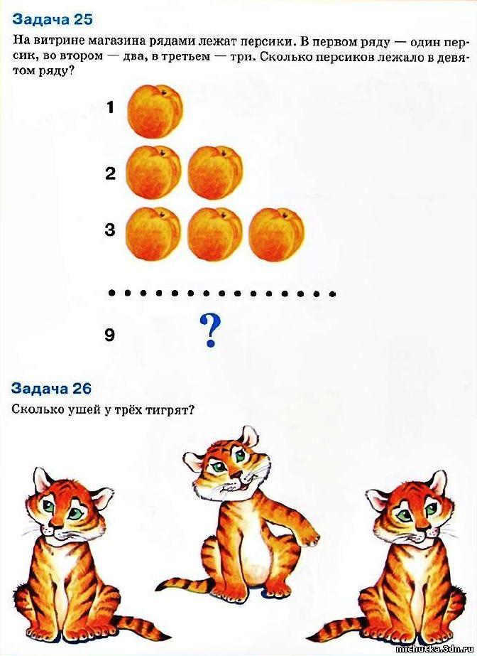 Задачки в картинках с ответами для детей