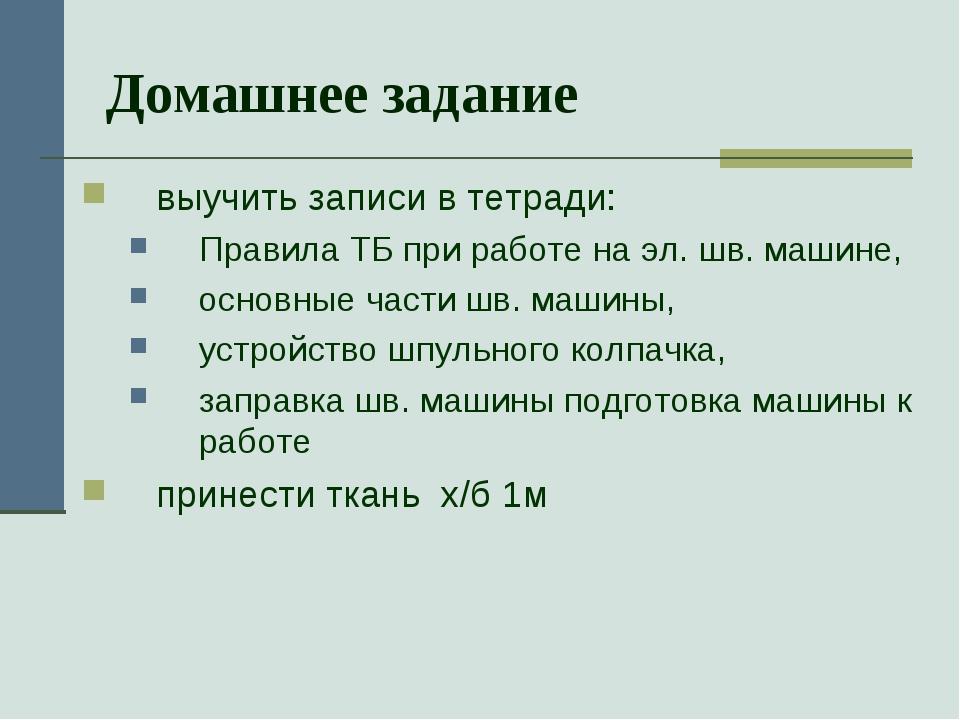 Домашнее задание выучить записи в тетради: Правила ТБ при работе на эл. шв. м...