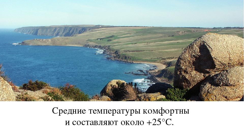 Средние температуры комфортны и составляют около +25°С.
