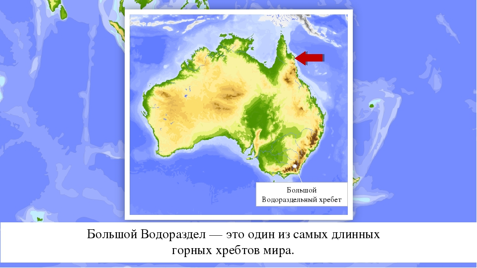 Большой Водораздельный хребет Большой Водораздел — это один из самых длинных...