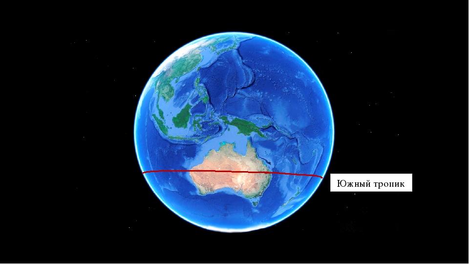 Южный тропик