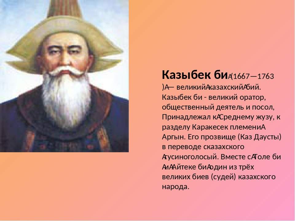 Казыбек би(1667—1763)— великийказахскийбий. Казыбек би - великий оратор,...