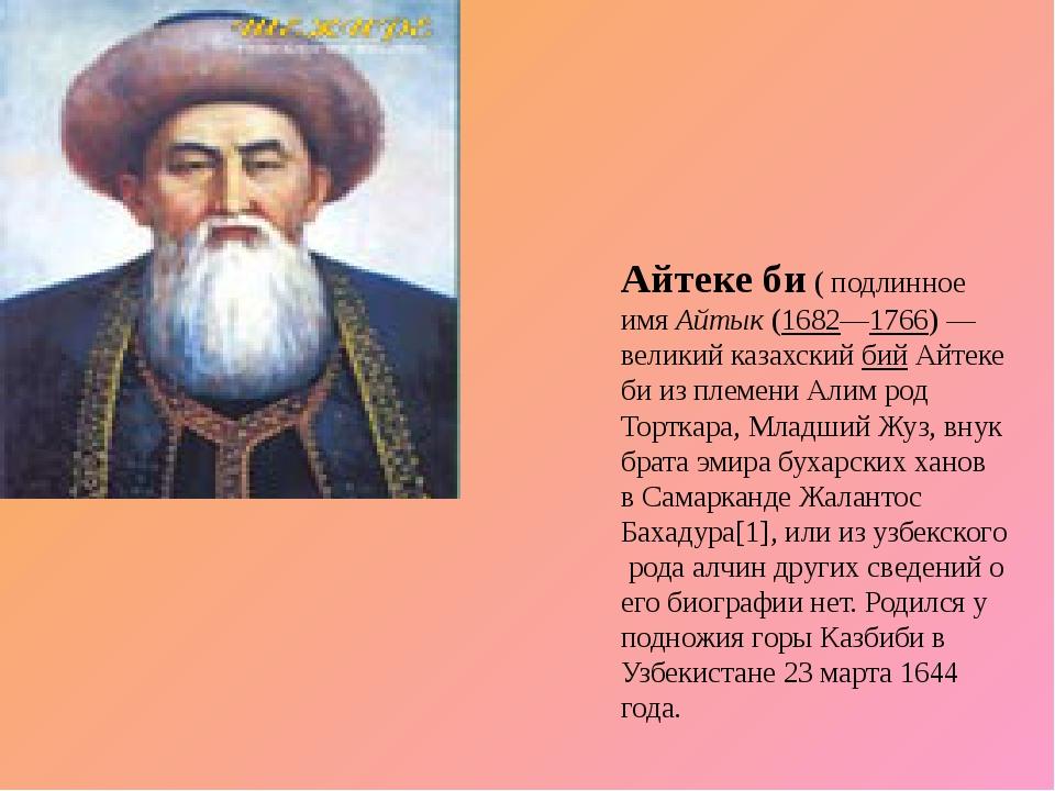 Айтеке би( подлинное имяАйтык(1682—1766) — великий казахскийбий Айтеке би...