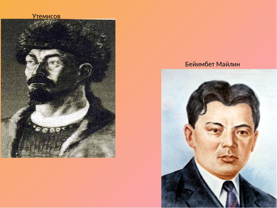 Бейимбет Майлин Утемисов