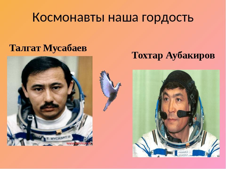 Космонавты наша гордость Талгат Мусабаев Тохтар Аубакиров