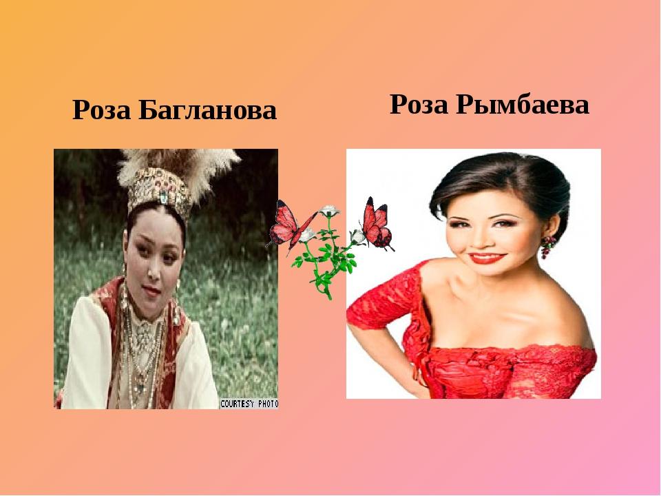 Роза Рымбаева Роза Багланова