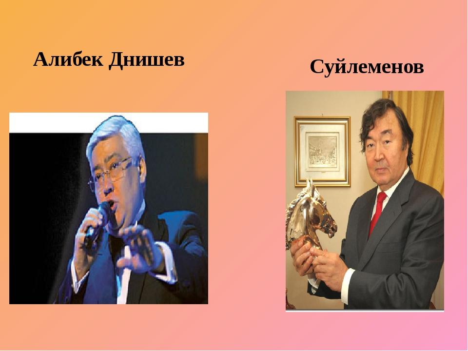 Алибек Днишев Суйлеменов