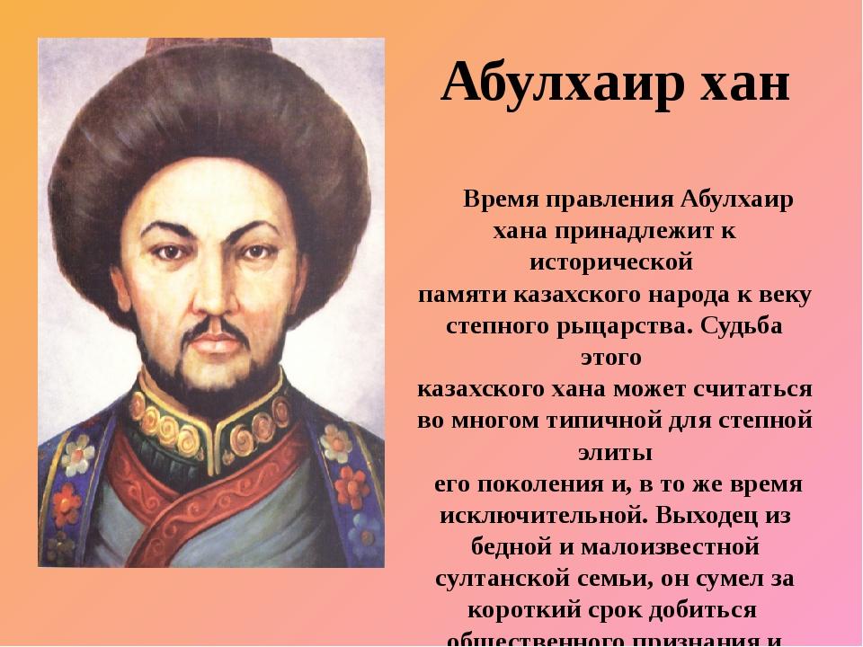 Абулхаир хан Время правления Абулхаир хана принадлежит к исторической памяти...