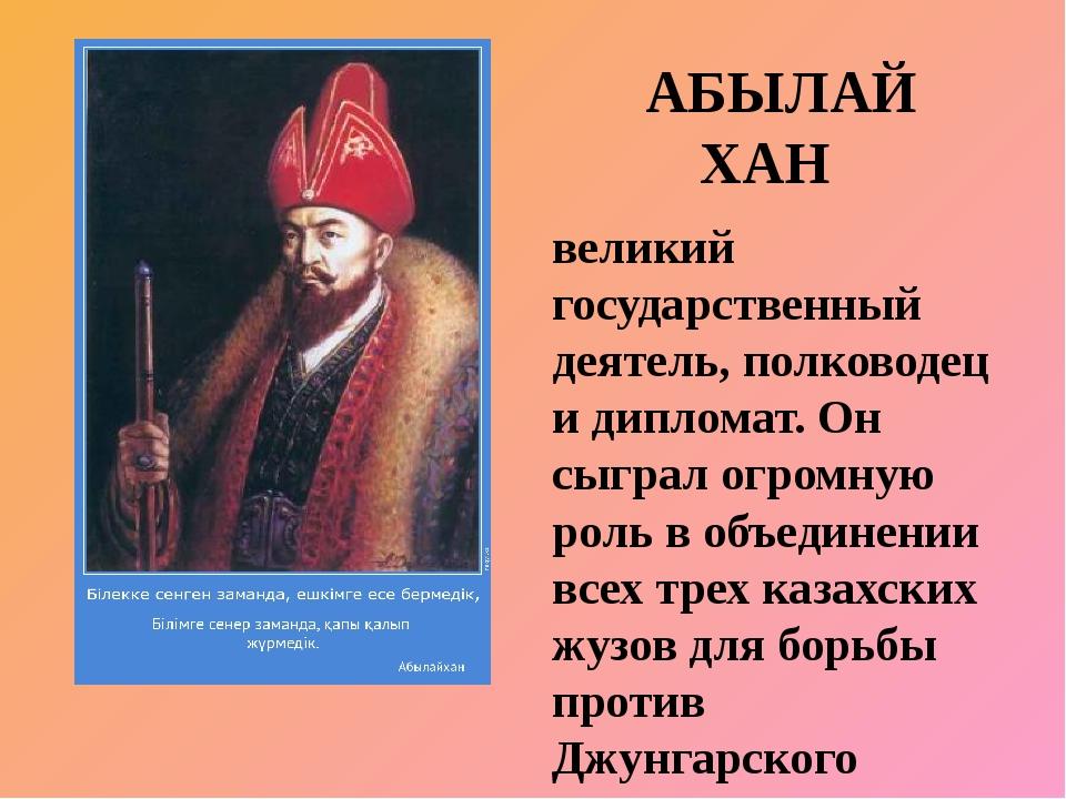 АБЫЛАЙ ХАН великий государственный деятель, полководец и дипломат. Он сыгра...