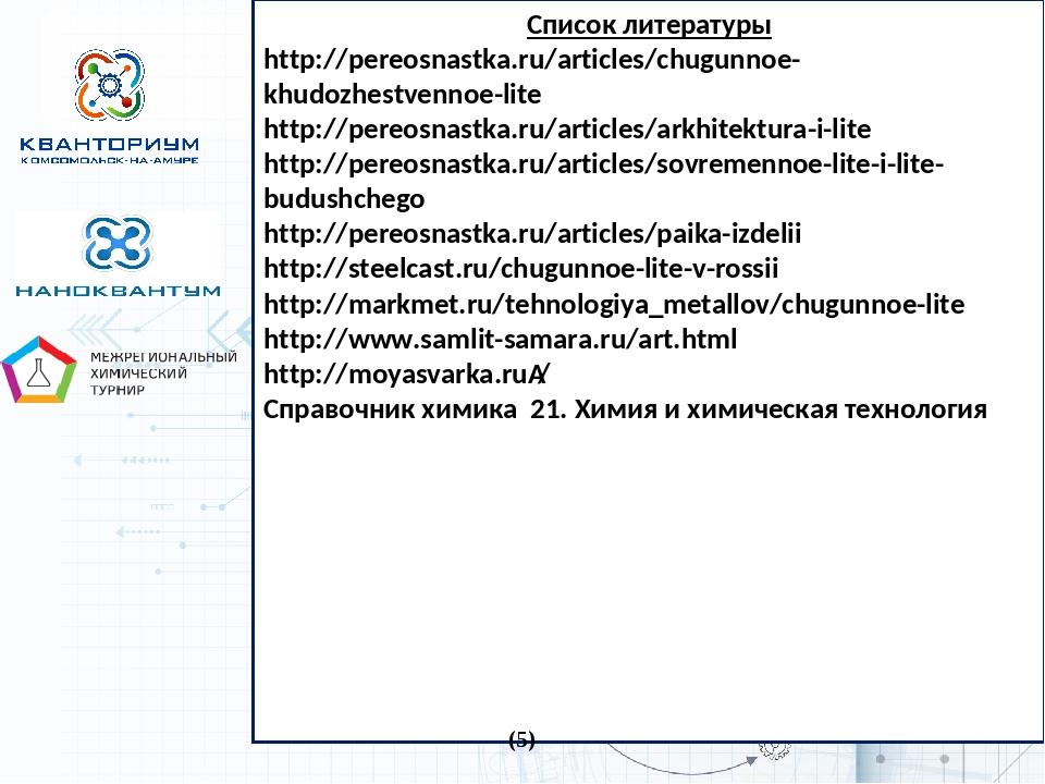 Список литературы http://pereosnastka.ru/articles/chugunnoe-khudozhestvennoe...