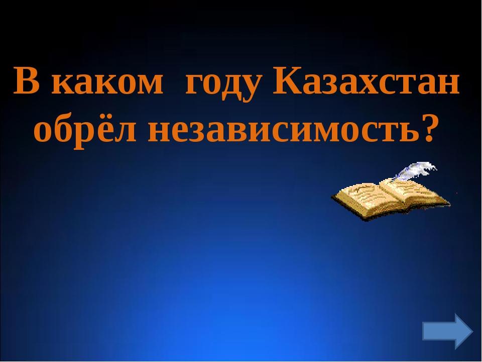 В каком году Казахстан обрёл независимость?