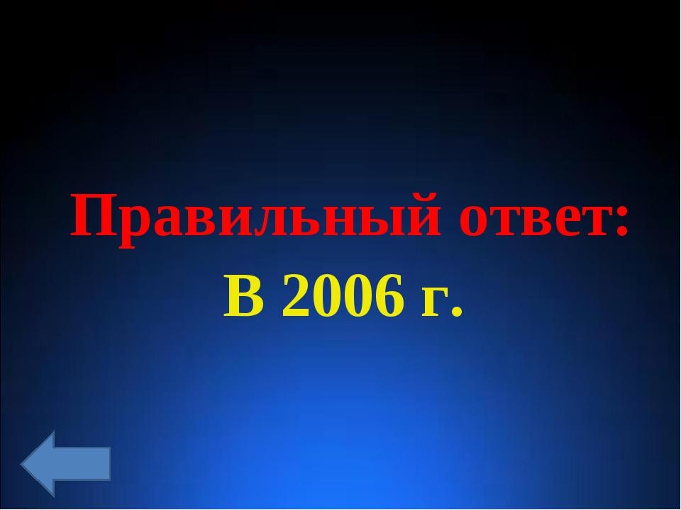 Правильный ответ: В 2006 г.