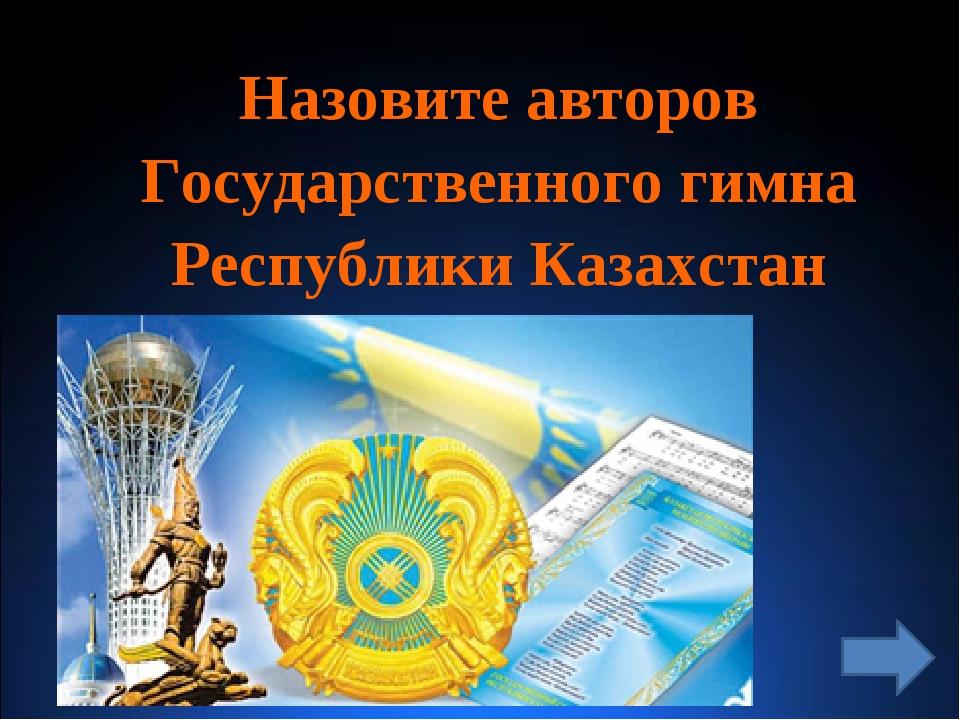 Назовите авторов Государственного гимна Республики Казахстан