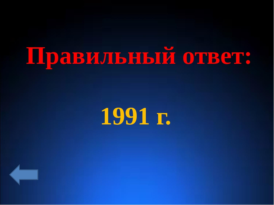 Правильный ответ: 1991 г.