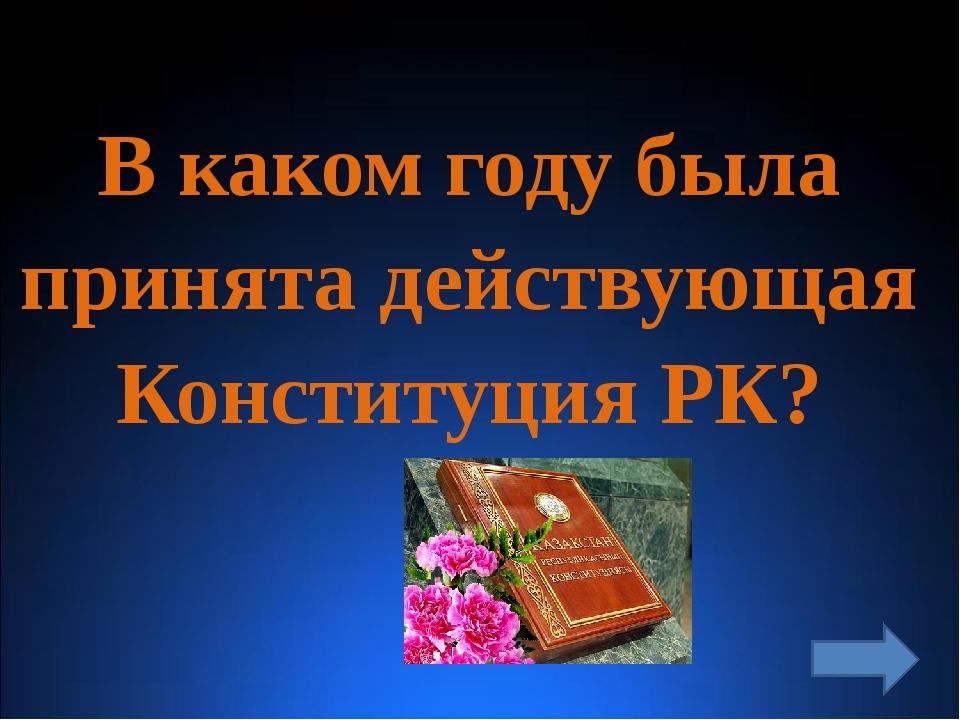 В каком году была принята действующая Конституция РК?