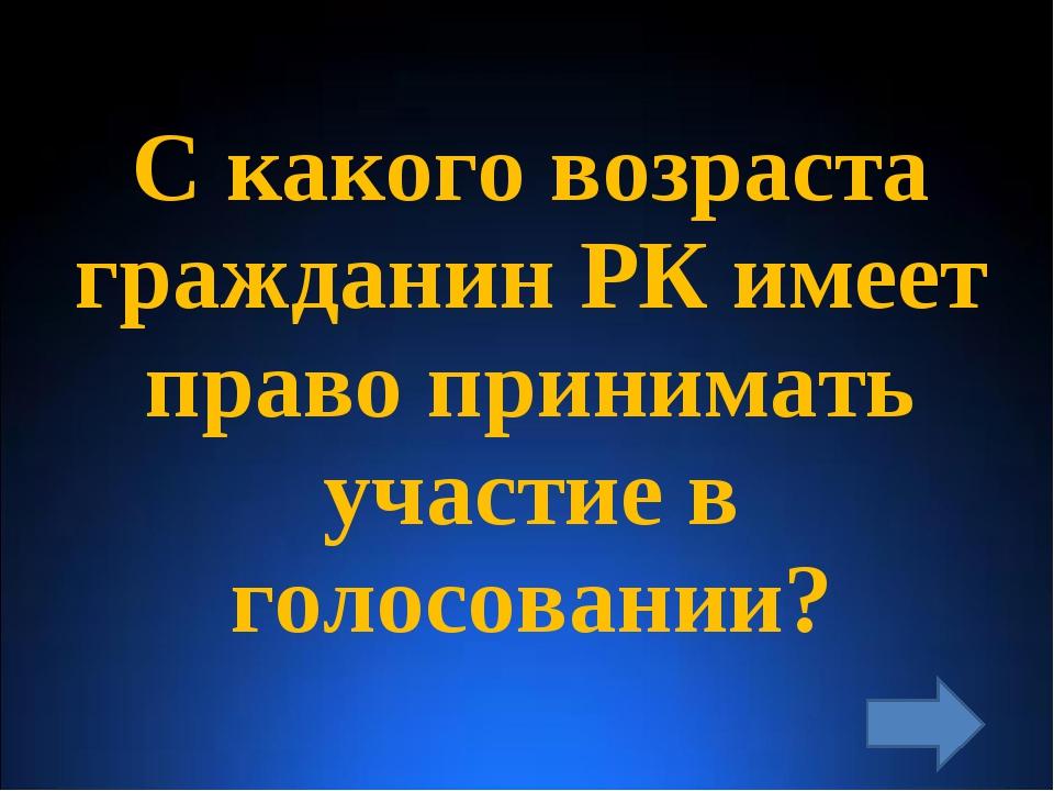 С какого возраста гражданин РК имеет право принимать участие в голосовании?