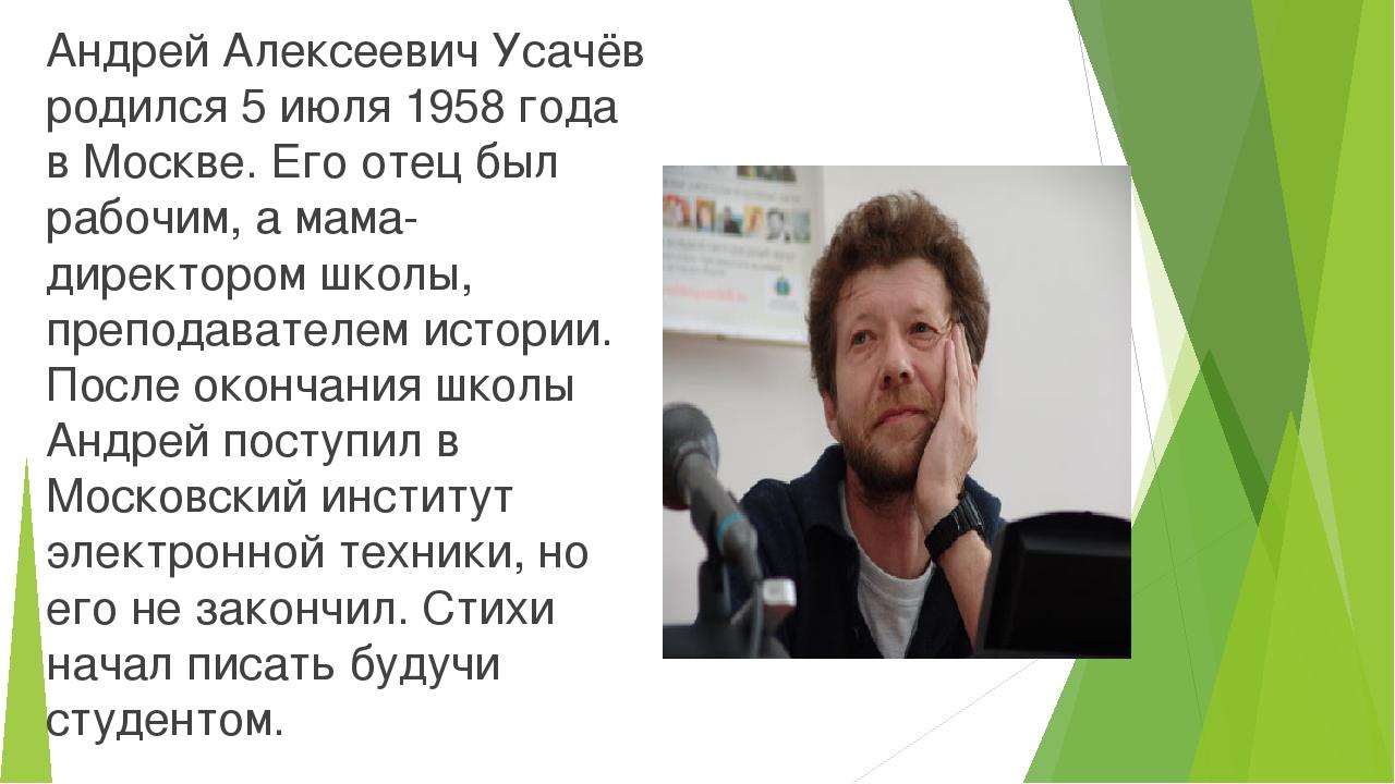 Андрей Алексеевич Усачёв родился 5 июля 1958 года в Москве. Его отец был раб...