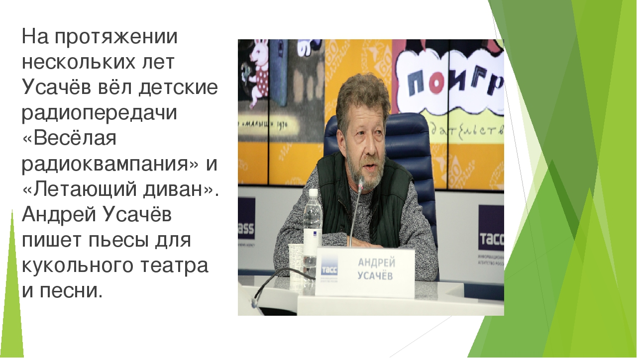 На протяжении нескольких лет Усачёв вёл детские радиопередачи «Весёлая радио...