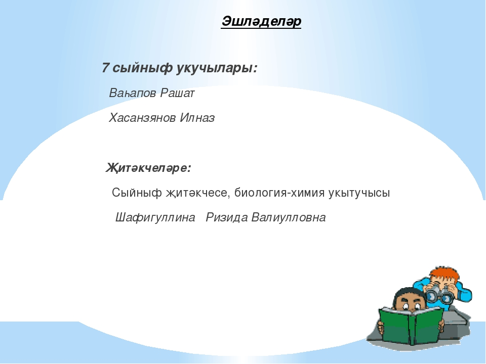 Эшләделәр 7 сыйныф укучылары: Ваһапов Рашат Хасанзянов Илназ Җитәкчеләре: Сы...