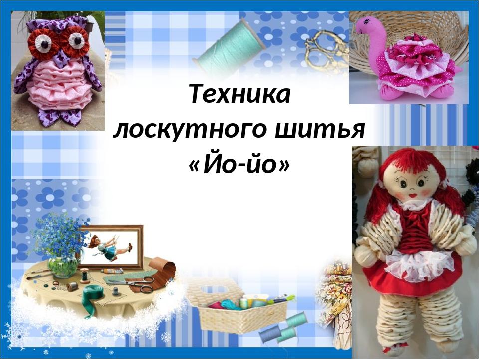 Техника лоскутного шитья «Йо-йо» Tatyana Latesheva