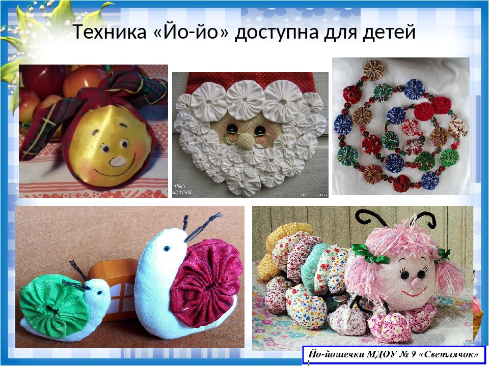 Техника «Йо-йо» доступна для детей Tatyana Latesheva Tatyana Latesheva