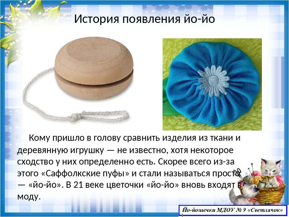 История появления йо-йо Кому пришло в голову сравнить изделия из ткани и дере...