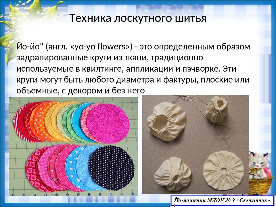 """Техника лоскутного шитья Йо-йо"""" (англ. «yo-yo flowers») - это определенным об..."""