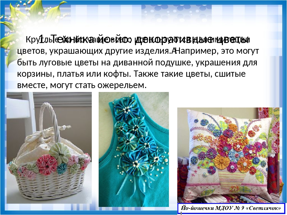 1. Техника йо-йо: декоративные цветы Круглые йо-йо чаще всего используются д...