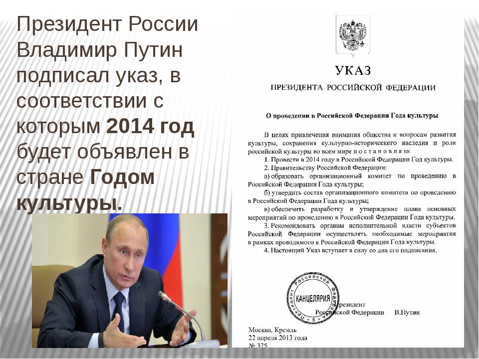 Президент России Владимир Путин подписал указ, в соответствии с которым 2014...