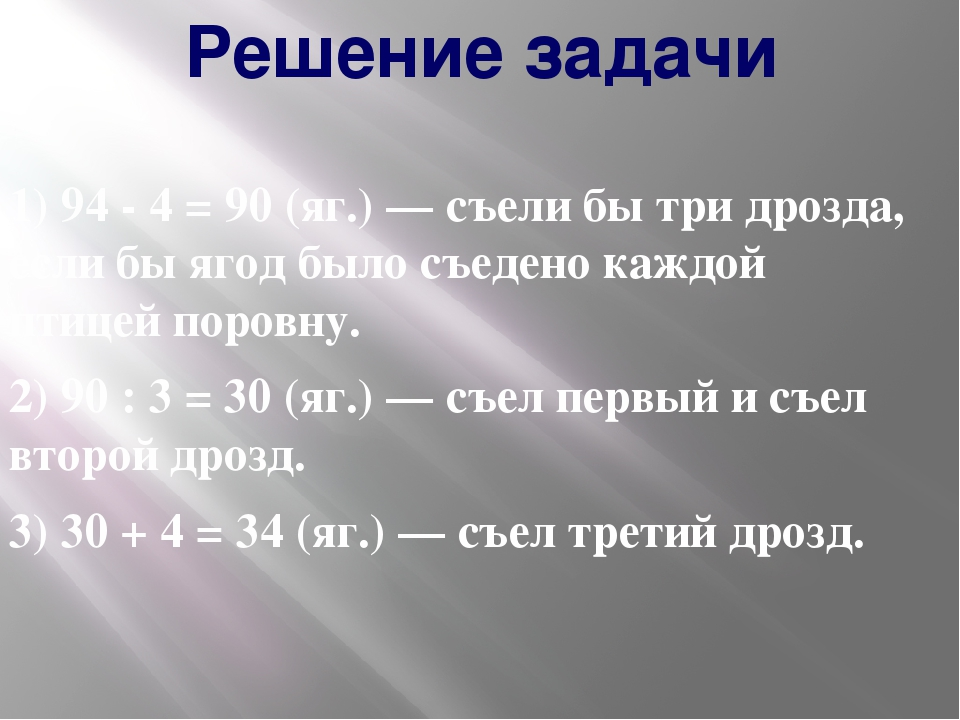 Решение задачи 1) 94 - 4 = 90 (яг.) — съели бы три дрозда, если бы ягод было...