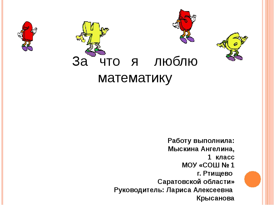 Картинки за что я люблю математику